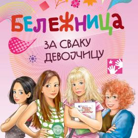 Beležnica za svaku devojčicu