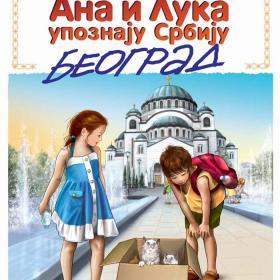 Ana i Luka upoznaju Srbiju BEOGRAD 2